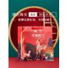 八马茶叶x国家宝藏联名款特级名茶组合六福临门礼盒