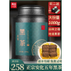 正宗湖南安化黑茶散装天尖茯砖茶茯茶五年陈茶叶1000g粒装正品
